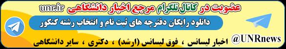 عضویت در کانال تلگرام مرجع اخبار دانشگاهی