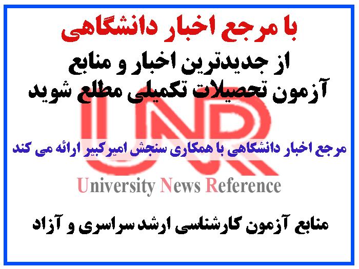 منابع آزمون کارشناسی ارشد فقه و مبانی حقوق اسلامی دانشگاه سراسری و آزاد کد 1112